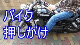 ハウツー バイクの押しがけ方法