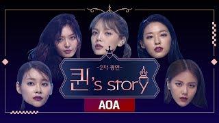[퀸' Story]  AOA '너나 해' @퀸덤 2차 경연(A Queen's Story :  AOA 'Egotistic' @Queendom 2nd Battle)