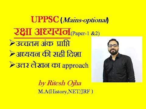 रक्षा अध्ययन(Defence studies) approach and answer writing