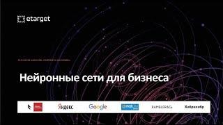 eTarget 2018 - Нейронные сети для бизнеса - Станислав Ашманов