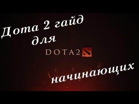 видео: гайд по dota 2 для новичков