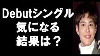 パクボゴム、日本デビューシングルのオリコンランキングの結果は?