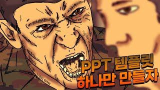 [파워포인트 PPT 오피스] 파워포인트 템플릿 제작 1…
