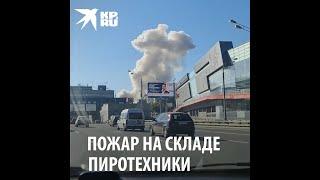 Пожар на складе пиротехники в районе Лужников в Москве 19 июня 2021 года