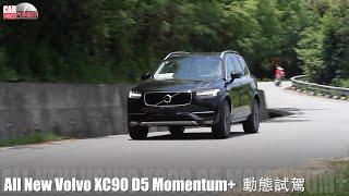[CARVIDEO 汽車視界 HD影片] 國內新車試駕-All New Volvo XC90搶先試駕