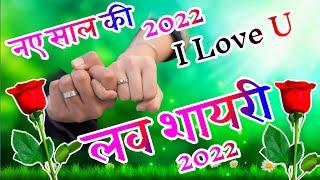 New Love Shayari In Hindi 2022🌹| Pyar Mohabbat Shayari 🌹 लव शायरी हिंदी screenshot 3