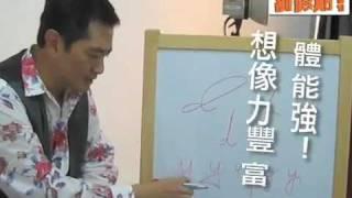 輕輕鬆鬆鄧梓峰‧教你筆跡分析Handwriting Analysis|新假期