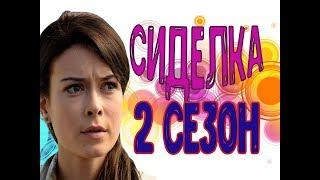 Сиделка 2 сезон (17 серия) - Дата выхода, анонс, содержание
