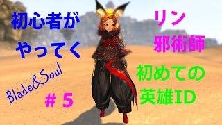 ちょこてーべーin Blade&Soul(ブレイドアンドソウル)#5