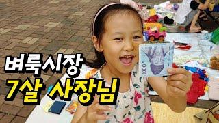 중고장터 셀러 데뷔 7살 제니 사장님 [육아 브이로그]