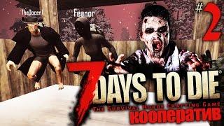 7 Days to Die (выживание) - Операция