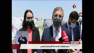 الولايات المتحدة الأمريكية تقدم مليون جرعة من لقاح موديرنا إلى تونس
