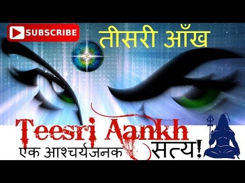 Teesri Aankh - क्या आपने SUBSCRIBE किया ? Subscribe Now!