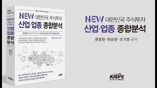 NEW 대한민국 주식투자 산업 업종 종합분석-한국주식가…