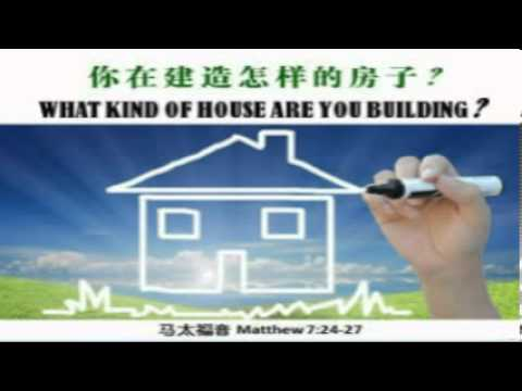 周义祥牧师 Pastor Robert Chew : 你在建造怎样的房子 WHAT KIND OF HOUSE ARE YOU BUILDING