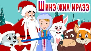Шинэ жил ирлээ | Хүүхдийн Дуу | Shine jil irlee | Shine jil Huuhdiin Duu | New Year is Coming