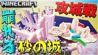 崩れる砂の城攻城戦PVPがカオス過ぎた -Minecraftマインクラフト【KUN】 thumbnail