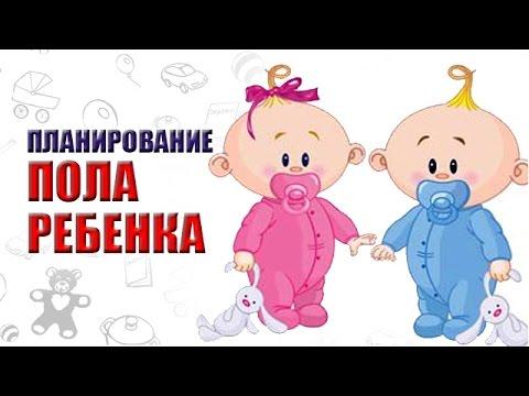 Определение пола ребенка -