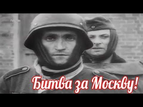 Битва за Москву: провал гитлеровского блицкрига , разгром немецкой армии под Москвой