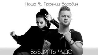 Нюша ft  Арсений Бородин - ВЫБИРАТЬ ЧУДО