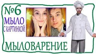 Мыловарение ► Мыло с ИванГай и Марьяной Ро ► Make soap with EeOneGuy and Mariana Ro #6(, 2016-05-20T02:00:01.000Z)