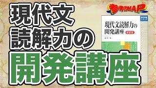 参考書MAP|現代文読解力の開発講座【武田塾】