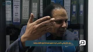 مصر العربية | علاء الأسواني: أتمنى أن لا تكون شجاعة شيخ الأزهر جزئية