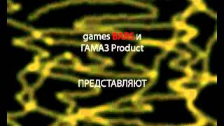 Трейлер к  игре  от GAME BARS.avi