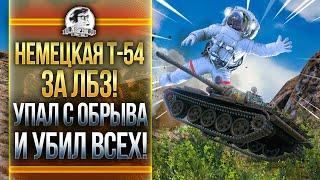 НЕМЕЦКАЯ Т-54 ЗА ЛБЗ! УПАЛ С ОБРЫВА И УБИЛ ВСЕХ на T-55A!
