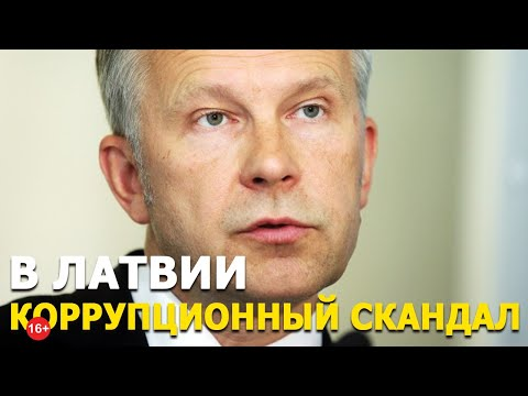Скандал вокруг главы Центробанка Латвии, кто против Северного потока-2, новый алфавит Казахстана