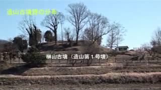 岡山市北区の古墳