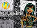 Клео и Дьюс Клип Monster High Уходи дверь Закрой mp3