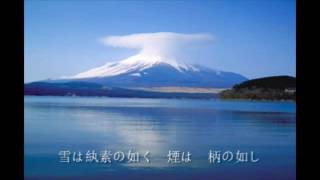 Repeat youtube video 詩吟 富士山 石川丈山 詩吟神風流神佼会