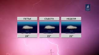 ТВ Черно море - Прогноза за времето 24.05.2018 г.