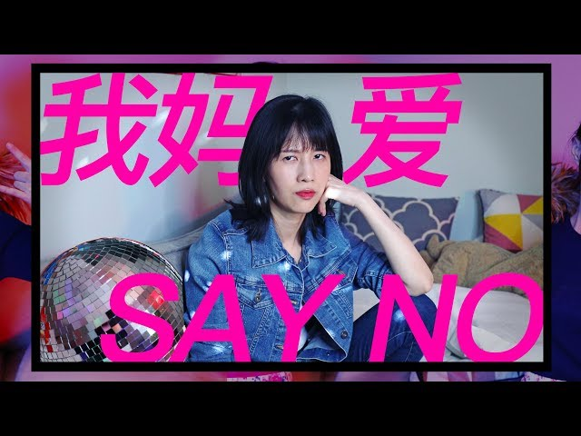 papi酱 - 母亲节特别篇《我妈爱Say NO》MV【papi酱突然更新的放送】