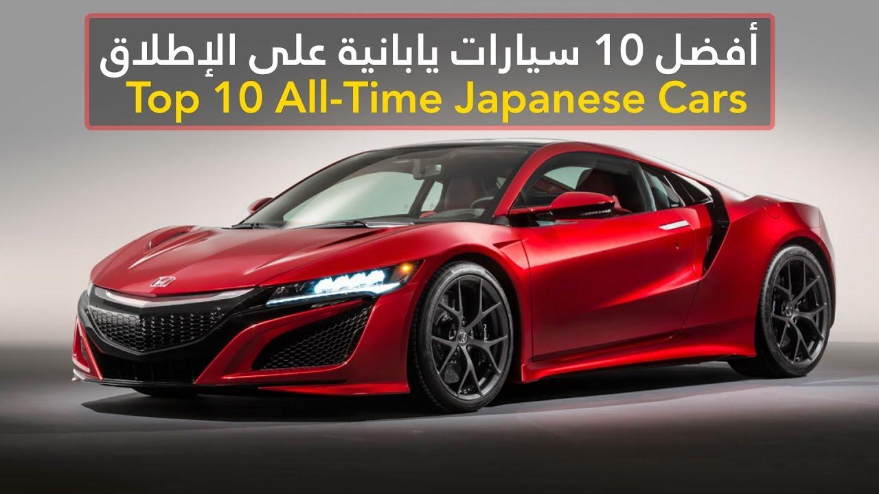 أفضل أنواع السيارات اليابانية في العالم بالصور الوطن كار