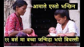 ११ बर्स मा बच्चा जन्माइन अहिले एस्तो अवस्था भयो|| Bhawana Basnet