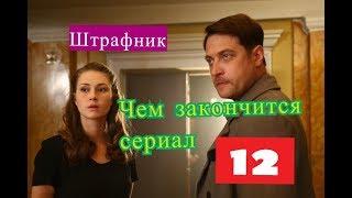 Штрафник сериал Чем закончился сериал! 12 серия