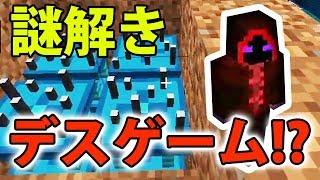 【日刊Minecraft】即死級の罠がいっぱいのデスゲームダンジョン?!最強の匠は誰かRPG!?最後のダンジョン編2日目【4人実況】