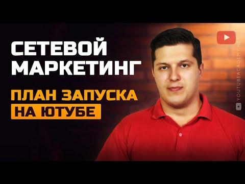 Как запустить Ютуб канал для Сетевого Маркетинга. YouTube для MLM Бизнеса