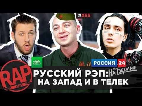 OXXXYMIRON | АНТИХАЙП | FACE | YUNG TRAPPA | FLESH | СМОКИ МО #RapNews 255