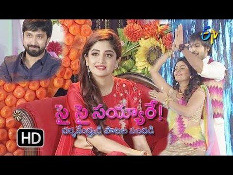Sye Sye Sayyare | 12th December 2017  | Bobby (Director) | Poonam Kaur | Full Episode | ETV Telugu