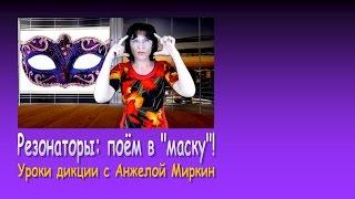 Уроки дикции с Анжелой Миркин: Резонаторы: поём в