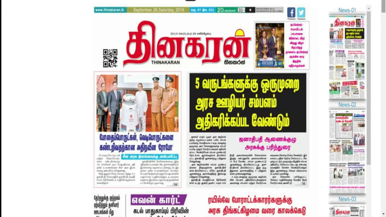 thinakaran today tamil news 2019 09 29