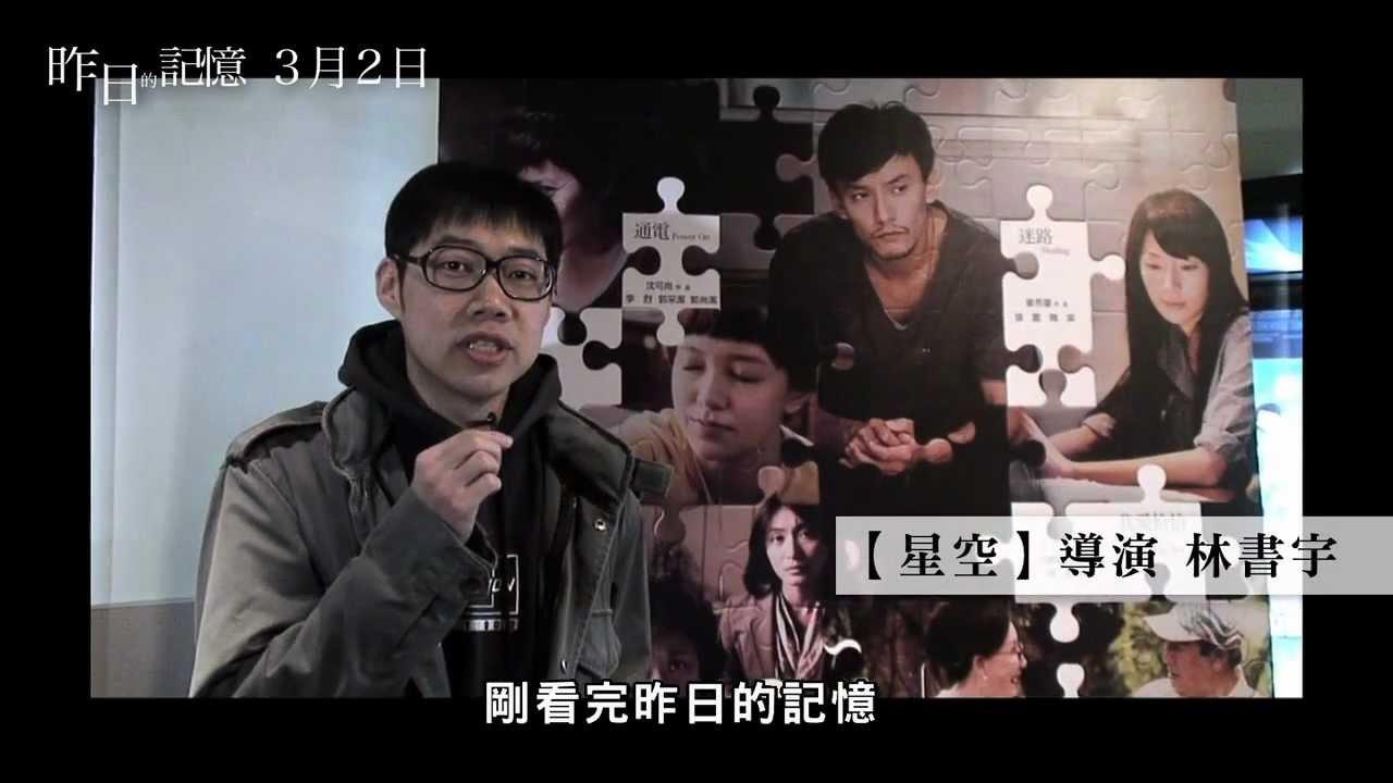 《昨日的記憶》名人推薦:林書宇 - YouTube
