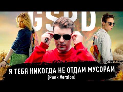 Смотреть клип Gspd - Я Тебя Никогда Не Отдам Мусорам