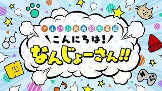 【南條愛乃】「こんにちは!なんじょーさん!!」#11<発売日当日記念スペシャル>