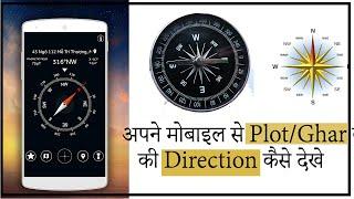 अपने मोबाइल से प्लॉट की Direction कैसे देखे | How to use your phone as compass | Gopal Architecture screenshot 5