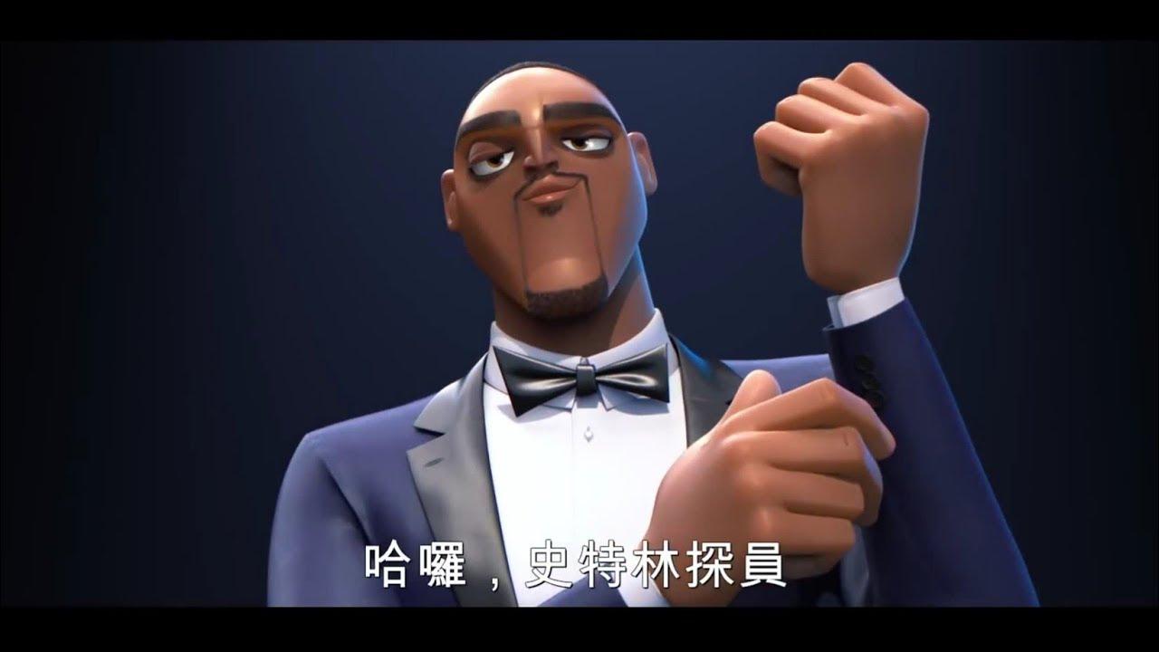 變身特務 | HD中文電影前導預告 (Spies in Disguise) - YouTube