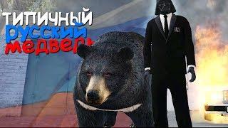 НАСТОЯЩИЙ РУССКИЙ МЕДВЕДЬ - СЛАДКИЕ (СЕРИЯ 3) GTA CRMP